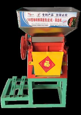 180型咖啡鲜果脱壳(皮)机·筛选机